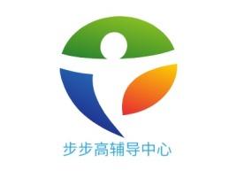 步步高辅导中心logo标志设计