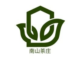 南山茶庄logo设计