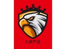 久荣严选公司logo设计