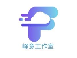 峰意工作室logo标志设计