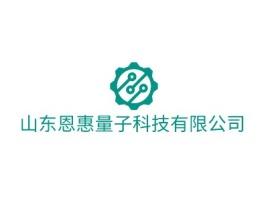 山东恩惠量子科技有限公司公司logo设计