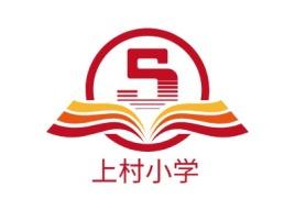 上村小学logo标志设计