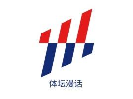 体坛漫话logo标志设计