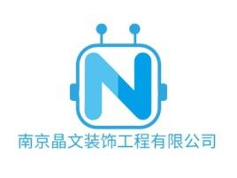 南京晶文装饰工程有限公司企业标志设计