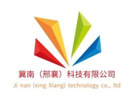 冀南(邢襄)科技有限公司公司logo设计