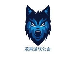 凌霄游戏公会logo标志设计