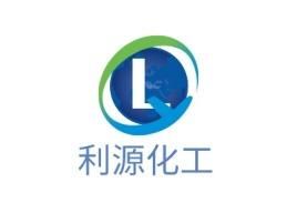利源化工企业标志设计