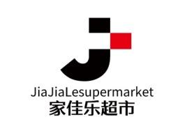 JiaJiaLesupermarket店铺标志设计