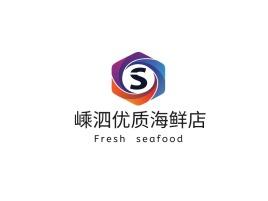 上海嵊泗优质海鲜店店铺标志设计