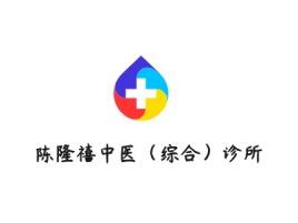 陈隆禧中医(综合)诊所门店logo标志设计