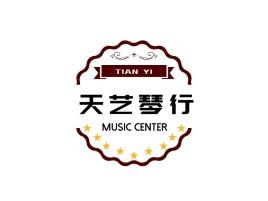 天艺琴行logo标志设计