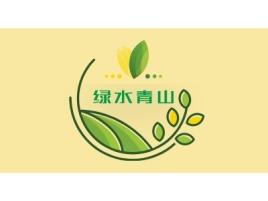 绿水青山企业标志设计