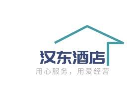 汉东酒店企业标志设计
