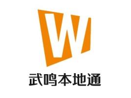武鸣本地通公司logo设计