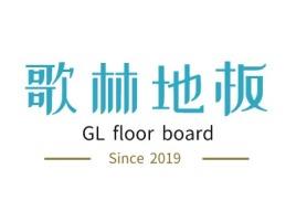 苏州GL floor board企业标志设计