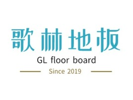 GL floor board企业标志设计