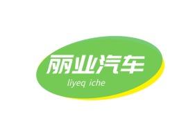 丽业汽车公司logo设计