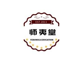 师夷堂logo标志设计