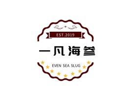 一凡海参品牌logo设计