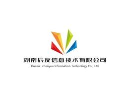 湖南辰友信息技术有限公司公司logo设计