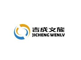 吉成文旅企业标志设计