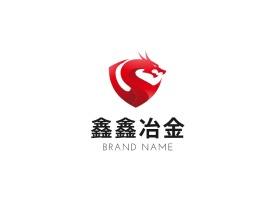 鑫鑫冶金企业标志设计