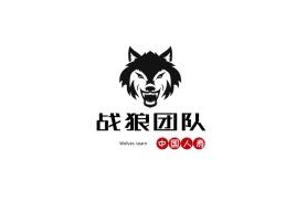 战狼团队logo标志设计