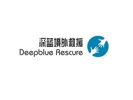深蓝境外救援logo标志设计