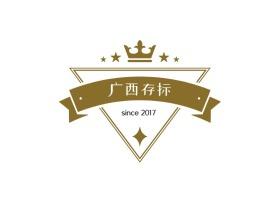 广西存标店铺标志设计