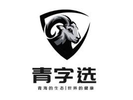 青海的生态|世界的健康品牌logo设计