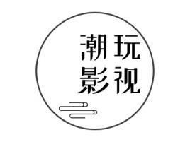 潮玩影视logo标志设计