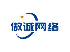 傲诚网络公司logo设计