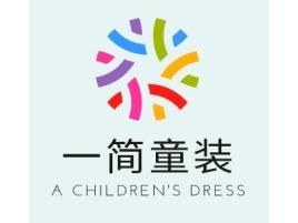 一简童装品牌logo头像设计