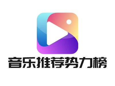 音乐推荐势力榜MUSIC RECOMMENDATION LEADERBOARDlogo标志设计
