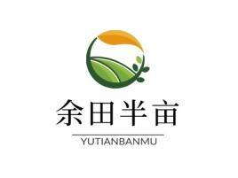 余田半亩logo设计