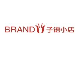 子语小店店铺标志设计