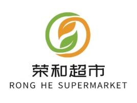荣和超市店铺标志设计