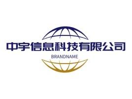 中宇信息科技有限公司公司logo设计