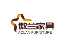 傲兰家具企业标志设计