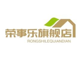 荣事乐旗舰店企业标志设计