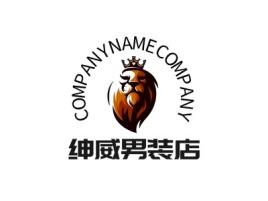 绅威男装店品牌logo设计