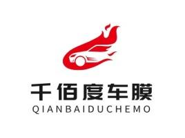 千佰度车膜公司logo设计