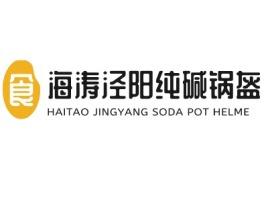 海涛泾阳纯碱锅盔品牌logo设计
