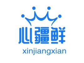 心疆鲜品牌logo设计