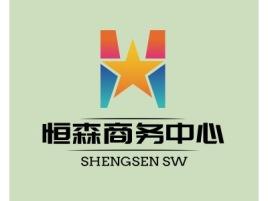 恒森商务中心公司logo设计