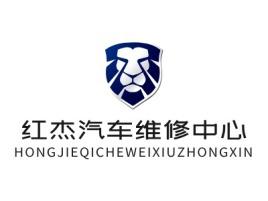 红杰汽车维修中心公司logo设计