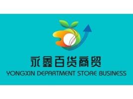 永鑫百货商贸店铺标志设计