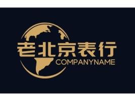 老北京表行店铺标志设计