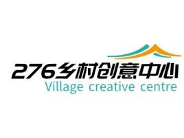 276乡村创意中心