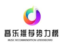 音乐推荐势力榜logo标志设计